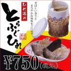 河豚 - 定形外郵便送料無料    国産とらふぐヒレ(10g)    常温商品   ひれ酒