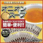 【淡路島 鳴門千鳥本舗】粉末オニオンスープ スティックタイプ 50袋入り たまねぎスープ 玉ねぎスープ