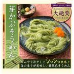 「月曜から夜ふかし」で紹介されました 平野製麺所 そうめん 芽かぶ 緑 4束【淡路島 鳴門千鳥本舗】