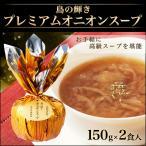 ♪淡路島産玉ねぎたっぷり使用♪島の輝きプレミアムオニオンスープ  150g×2食入