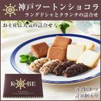 神戸ツートンショコラ 神戸お土産 チョコ チョコレート 手土産 詰め合わせ 詰合せ 淡路島 鳴門千鳥本舗