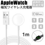 Apple Watch 充電ケーブル アップルウォッチ マグネット式 充電器 Qi 急速 ワイヤレス充電器