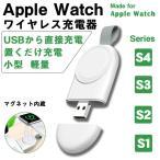 Apple Watch キーホルダー式 充電器 アップルウォッチ マグネット式 充電器 Qi 急速 ワイヤレス充電器 ヤマト発送 追跡番号あり
