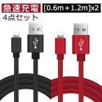 Yahoo!なさしiPhoneケーブル Type-Cケーブル micro USBケーブル モバイルバッテリー 携帯ケーブル 0.6m 1.2m 赤字セール品