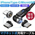 マグネット充電 ケーブル L字型 iPhone Type-C Micro USB 高速充電  LEDライト付き 磁石 防塵 着脱式 360度回転 ナイロン Apple iPhone Android用