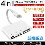 SDカードリーダー iPhone iPad 専用 USBポート付き Lightning 4in1 SD TFカード カメラリーダー 動画説明あり ヤマト発送 送料無料