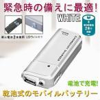 モバイルバッテリー 電池式 スマホ充電器 単3 防災グッズ 携帯 軽量 小型 iphone Android LEDライト