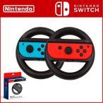 Joy-Con ハンドル 2個セット 任天堂 HAC-A-BG2AA Nintendo Switch コントローラー ニンテンドースイッチ