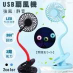 クリップ扇風機 アロマ扇風機  卓上扇風機 USB扇風機 充電式 ミニ扇風機 360°曲げられる ミニファン デスク ハンディ扇風機 冷感