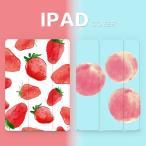 タブレット ケース iPad 2017 Pro10.5 9.7インチ iPad Pro12.9 Pro 9.7インチ カバー 合皮レザー 手帳型スタンド機能 ホワイト ブルー イチゴ/モモ フルーツ柄