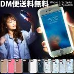 iPhoneケース 自撮り ライト LED 光る おしゃれ アイフォンケース スマホケース 内側外側が光るカバー  iPhone6/7兼用 iPhone6Plus/7Plus兼用 無地 大理石