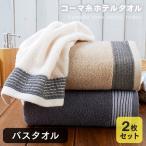 バスタオル 2枚 タオルセット ふわふわ 70×140 コーマ糸使用  ホテルタイプ バスタオル 2枚