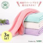 タオル バスタオル 3枚セット 両面デザイン 感謝セール