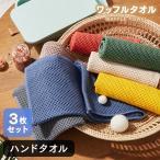 ハンドタオル 3枚セット まとめ買い ワッフル 乾きやすい ポイント消化 送料無料