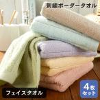ショッピングタオル フェイスタオル  4枚セット ORGINLIFE刺繍 ゲストタオル まとめ買い ポイント消化