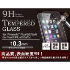 強化ガラス 保護フィルム 強化ガラスフィルム 液晶保護フィルム 液晶保護ガラスフィルム iPhone Xperia Galaxy XiaoMI Max Huawei P9 Zenfone 2 Lazer