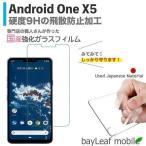 Android One X5 アンドロイドワン 強化ガラスフィルム 液晶保護 旭硝子製  国産 飛散防止 硬度9H ラウンドエッジ 0.3mm