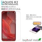 AQUOS R2 SH-03K SHV42 アクオスR2 保護ガラスフィルム 硬度9H 反射防止 アンチグレア 指紋防止