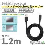 ニンテンドーDS Lite 充電ケーブル 急速充電 高耐久 断線防止  USBケーブル 充電器 1.2m