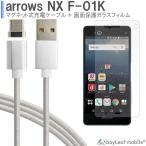 富士通 docomo arrows NX F-01K ガラス フィルム 日本製ガラス使用 飛散防止 アローズ マグネット/磁力 ケーブル データ転送対応品Type-C/USB TypeC断線にくい