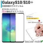 Galaxy S10 S10+ 全面保護タイプ 強化ガラスフィルム 液晶保護 旭硝子製  国産 飛散防止 硬度9H ラウンドエッジ 0.3mm ギャラクシーS10