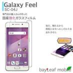 Galaxy Feel SC-04J 強化ガラス 液晶保護フィルム 保護フィルム ガラスフィルム 強化ガラスフィルム