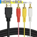 HDMI to RCA HDMI変換ケーブル ビデオ端子 HDMI A/M TO RCA3 1.5m オス 3色 ビデオ