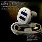 カーチャージャー USB3.0 iPhone7 iPhone6s アイフォン スマホ iPad タブレット 対応 シガーソケット 車載 充電器 USB1ポート 高速 急速 充電 12V車専用 携帯充