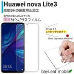 Huawei nova lite3 強化ガラスフィルム 液晶保護 旭硝子製  国産 飛散防止 硬度9H ラウンドエッジ 0.3mm ファーウェイノバライト3