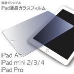 強化ガラス 保護フィルム 日本製旭硝子 ipad air1/2 mini1/2/3 ipad2/3/4 ipad pro 2017