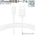 iPhone8/8Plus iPhone7 iPhoneSE iPhone6s USB 充電ケーブル コード USBケーブル 20cm 充電器 データ通信 アイフォン アイホン