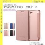 iPhone8 7 6  手帳型 ケース サイドカラー レザー ケース TPU 手帳  シンプル カード収納 スリム 薄い サイドカラー手帳型ケース ポイント消化
