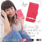 おしゃれリボン手帳型iPhoneケース (iPhone6、6S、iPhone7)リボンiPhone6ケース リボンiPhone6Sケース リボンiPhone7ケース アイフォン