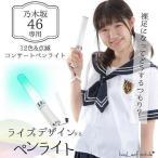 (送料無料) ペンライト 12色切替 LED コンサートライト(カラーチェンジ フェス led LED アイドル 声優 ももクロ AKB48 乃木坂46 ハロプロ 応援上映 ラブライブ