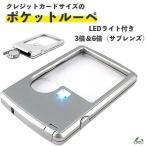 クレジットカードサイズの携帯用LEDライト付ポケットルーペ 3倍&6倍(サブレンズ)