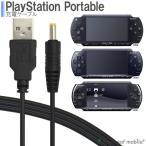 PSP-1000 PSP-2000 PSP-3000 SONY 充電ケーブル データ転送 急速充電 高耐久 断線防止  USBケーブル 充電器 1m ポイント消化