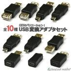 変換 アダプタ コネクタ OTG USB A miniUSB microUSB Type-B mini 5pin miniB オス メス データ転送 10種類