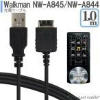 Walkman NWZ-A844  NWZ-845 ウォークマン 充電ケーブル データ転送 急速充電 高耐久 断線防止  USBケーブル 充電器 1m