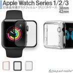 Apple Watch Series 3/2/1 TPU ソフトカバー メタリック ソフトケース 42mm 38mm 強化ガラスフィルム 硬度9H 3D 耐指紋 撥油性