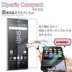 Xperia X Compact SO-02J  ガラス 保護フィルム 付き  ケース カバー フィルム ハード so04h so03h スマホカバー エクスペリア soー02j クリア