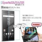Xperia ガラスフィルム  Z3 Z4 Z5 Premium ケース カバー 強化ガラス フィルム 保護