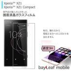 Xperia XZ1 Xperia XZ1 Compact ガラスフィルム 炭素 3D 全面吸着 docomo au softbank