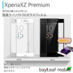 Xperia XZ Premium 3D全面保護 強化ガラス保護フィルム SO-04J 極薄 3D曲面 全面ガラス保護フィルムSO-04J ソフトフレーム