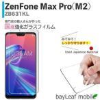 ZenFone Max Pro(M2) ZB631KL 強化ガラスフィルム 液晶保護 旭硝子製  国産 飛散防止 硬度9H ラウンドエッジ 0.3mm ゼンフォン