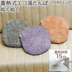 蓄熱式 エコ湯たんぽ ぬくぬく 充電式 コードレス 湯たんぽ EWT-2143 nuku2 Three-up スリーアップ