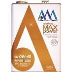 AAA エンジンオイル MAX power 0W-40 4L(4リットル)