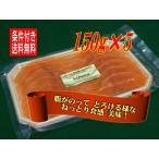 鮭魚 - スモークサーモン スライス150g ×5