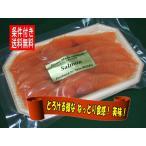 鮭魚 - スモークサーモン スライス100g Sサイズ  【無添加】【国内生産】