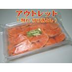 鮭魚 - アウトレット スモークサーモン スライス700g