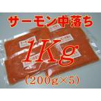 Salmon - サーモン中落ち 1Kg (200g×5)